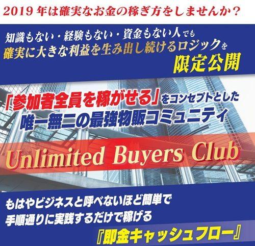 Unlimited-Buyers-Club