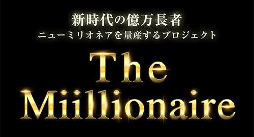 トラスト株式会社 畑岡宏光のThe Millionaire の評判は?