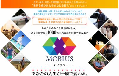 眞殿勝年のメビウス(MOBIUS)は稼げる?