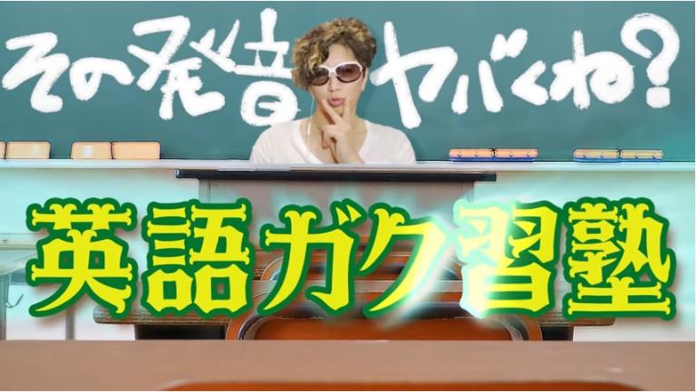 英語ガク習塾