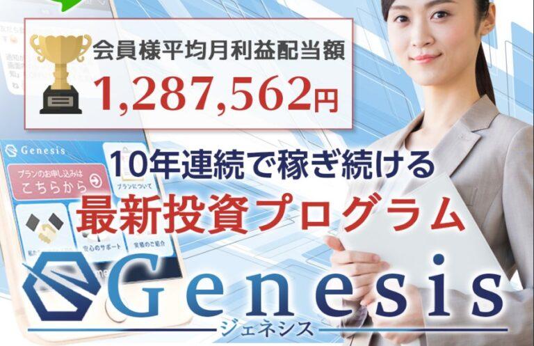 GENESIS( ジェネシス )