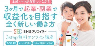 株式会社SYK 一般社団法人日本SNSクリエイター協会は稼げる副業?