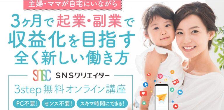 株式会社SYK 一般社団法人日本SNSクリエイター協会