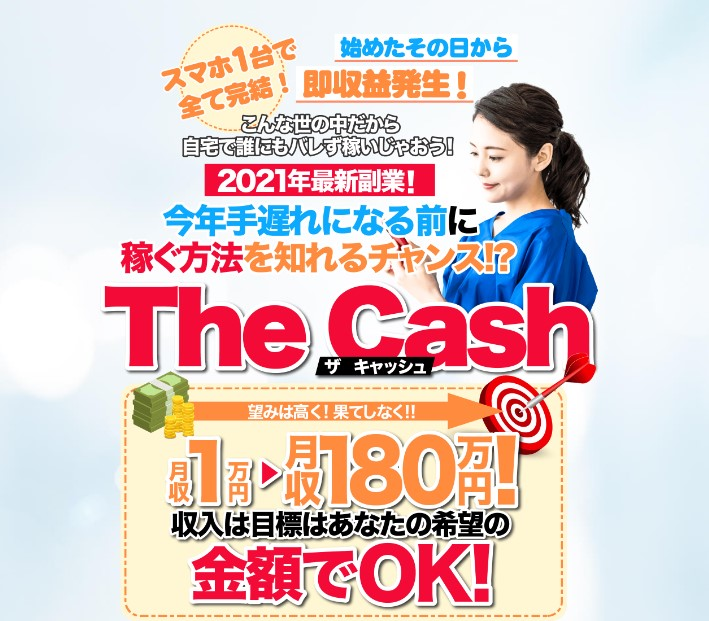 The Cash(ザ キャッシュ)