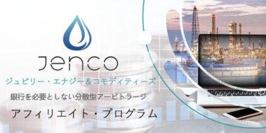 JENCO(ジェンコ)