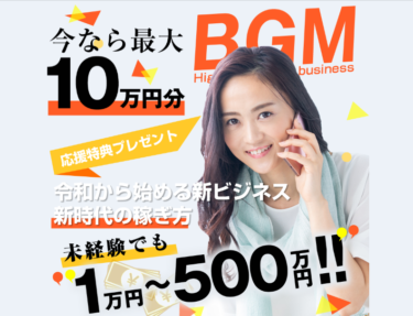EXCELLENT CLEANING SERVICE LIMITED  BGM(ビジネスガイドマスター)は稼げる副業?