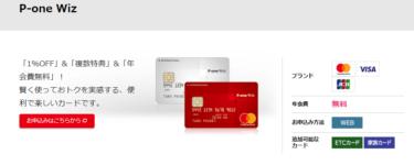 おすすめのクレジットカード紹介! P-one Wiz カードが最強なわけ
