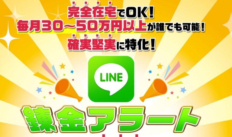BANKER LINE錬金アラート