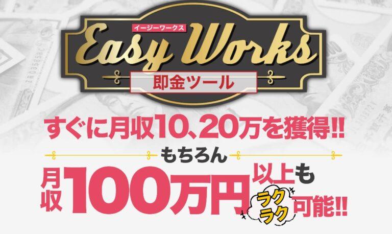 玉木恭一 EASY WORKS(イージーワークス)