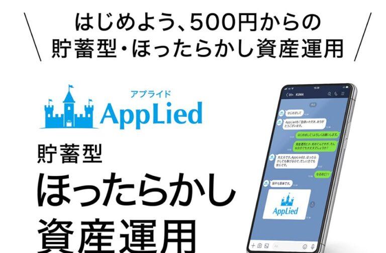 AppLied(アプライド)