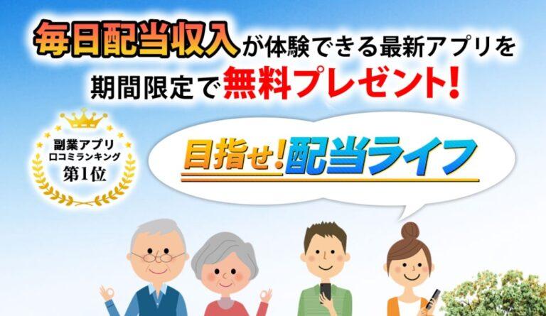 BOPSconsulting Pre.Ltd. 目指せ!配当ライフ