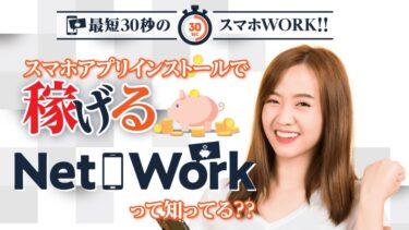株式会社ゼロワン 嶋村 柾生の「Net Work」は稼げる副業?詐欺まがい?
