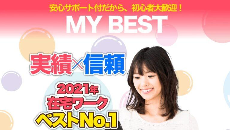 MY BEST(マイベスト)