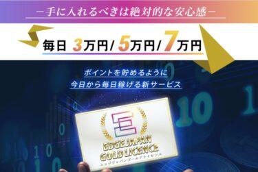EDGE JAPAN GOLD LICENCE(エッジジャパンゴールドライセンス)