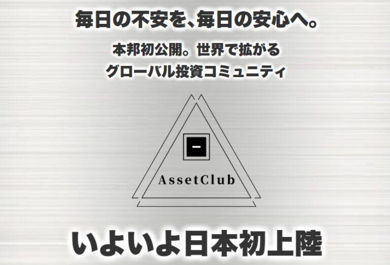 村上康夫 Asset Club(アセットクラブ)