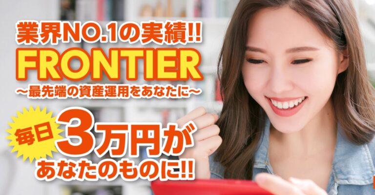 佐々木昇 FRONTIER