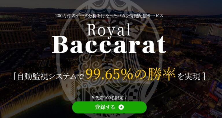 Royal Baccarat(ロイヤルバカラ)