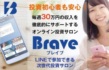 三浦和也 BRAVE(ブレイブ)のオンライン投資サロンは詐欺まがい?
