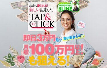 株式会社クリック 坂本俊介のTAP&CLICK(タップアンドクリック)は稼げる副業?