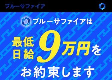 「ブルーサファイア」で日給9万円!?本当に稼げる?詐欺まがい?