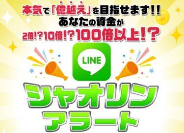 小林よしのり「シャオリンアラート LINEx仮想通貨」は時給1億円!?詐欺まがい?