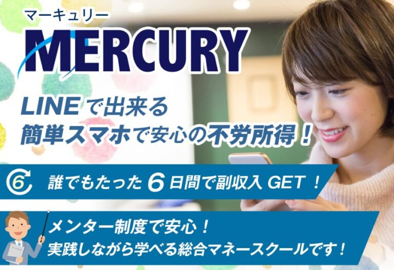 Mercury(マーキュリー)