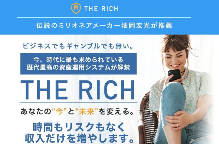 畑岡宏光 THE RICH(ザ リッチ)