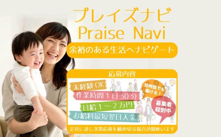 プレイズナビ(Praise Navi)