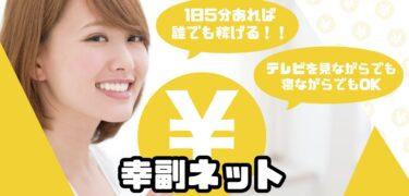 中田の幸福ネットは稼げる副業?詐欺まがい?