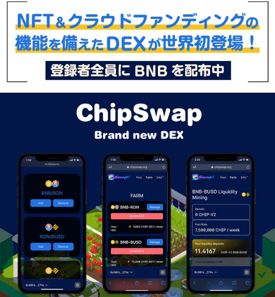 ChipSwap(チップスワップ)