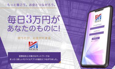 合同会社knight 早川 秋憲のNEXUS(ネクサス)で毎日3万円稼げる?