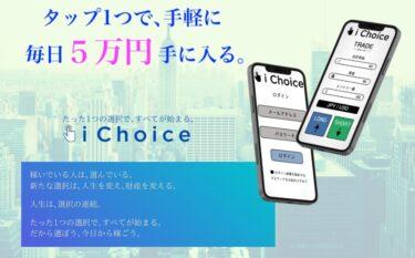 林 大樹のi Choice(アイチョイス) は稼げる?詐欺まがい?
