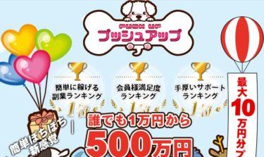 HEAT UP RADIO LIMITED「PUSH UP(プッシュアップ)」で 誰でも500万円!?