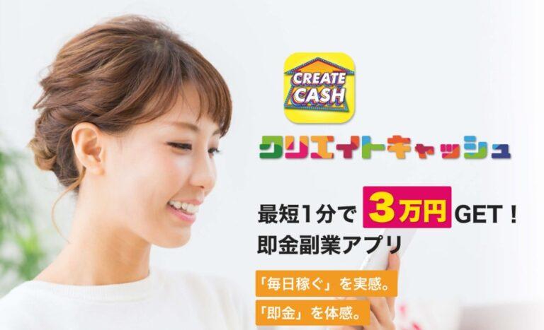 CREATE CASH(クリエイトキャッシュ)