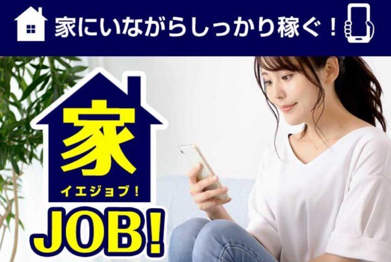 家JOB(イエジョブ!)