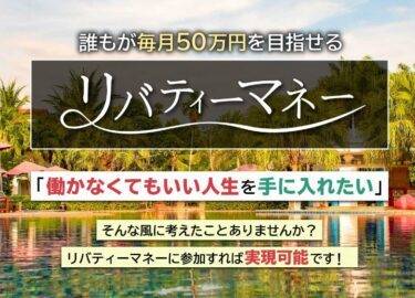 BOPSconsulting Pre.Ltd.「リバティーマネー」で 毎月50万円稼げる?