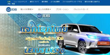 JDB BANK(JDB銀行) は 年利9.5%⁉ LexxPayで口座開設して大丈夫?