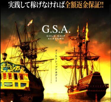 栗原裕治のGOLD SHIP PROJECT(ゴールドシッププロジェクト)は稼げる副業?