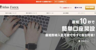 Atlas Fx Ltd. AtlasForex(アトラスフォレックス)は 出金できない!?