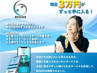 合同会社Break 東條将輝の「BESIDE」で毎日3万円!?