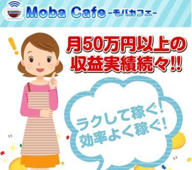 ウェルスグロー株式会社「Moba Cafe(モバカフェ)」で月50万円以上!?