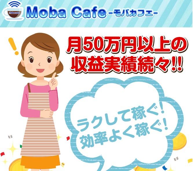 Moba Cafe(モバカフェ)