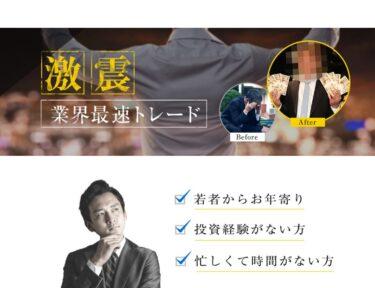 株式会社ロコモーション「SIGMA(シグマ)」で誰でも高収入?