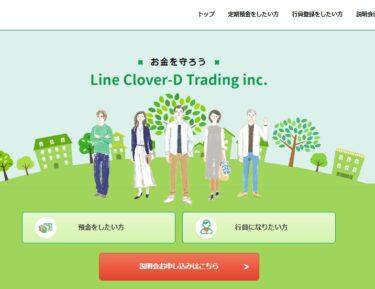 Line Clover-D Trading inc. の定期預金は年利6% 預金して大丈夫?
