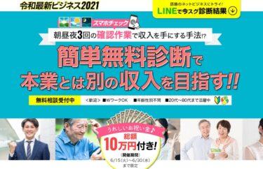 中川純輝の「令和最新ビジネス2021(アプリワーク)」は稼げる副業?