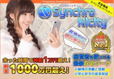 「Synchro Nicity (シンクロニシティ)」は時給1万円超え?