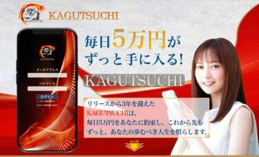 合同会社cottont「KAGUTSUCHI(カグツチ)」で毎日5万円?