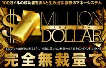 クロスリテイリング株式会社「ミリオンダラー(MillionDollar)」は稼げるトレードシステム?