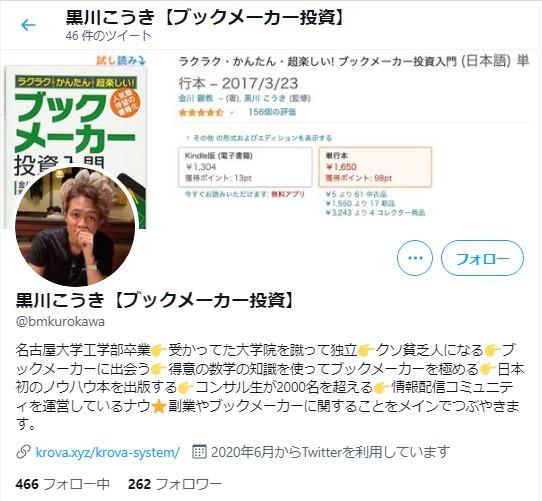 BANKER6 黒川こうき 2タップフィーバープロジェクト