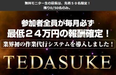 相川浩介の「TEDASUKE」は毎月24万円の報酬がもらえる作業代行システム!?